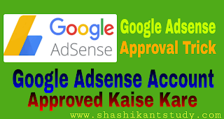 google-adsense-account-approved-kaise-kare