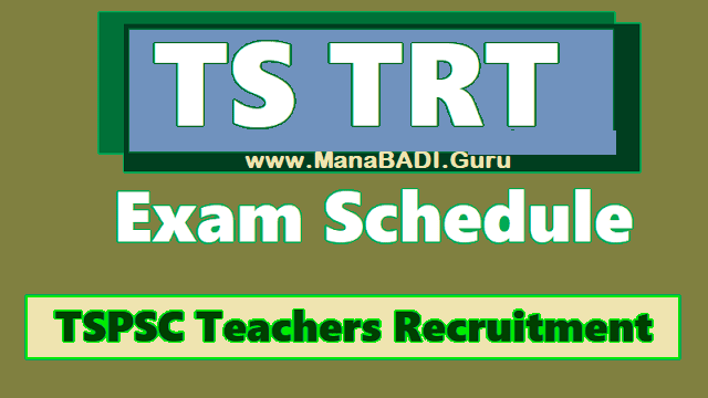 TS TRT, TS Exam schedule, TS Results, Teacher Recruitment Test, TS DSC