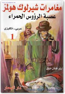 تحميل رواية عصبة الرؤوس الحمراء (عربي – انجليزي) pdf ارثر كونان دويل