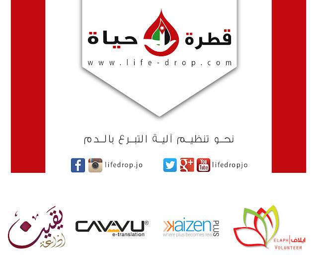 موقع قطرة حياة للتبرع بالدم في الأردن
