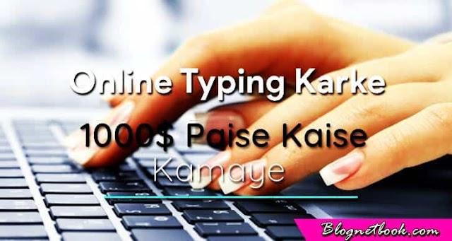 Captcha Code Solved Ya Typing Karke 1000$ Paise Kaise Kamaye.