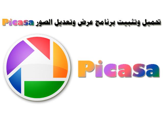 تحميل و تثبيت برنامج picasa لعرض الصور و التعديل عليها على الحاسوب