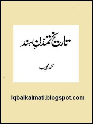 history of India Urdu