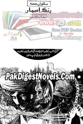 Rang-E-Asaman Part 7 By A.R Rajpoot Pdf Free Download