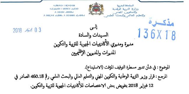 مذكرة وزارية رقم 18-136 في شان تدبير مسطرة التوقيف المؤقت (الاستيداع)