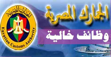 وظائف خالية, وظائف حكومية, وظائف مصلحة الجمارك, وظائف مصر, جوبزاوى, وظيفتى