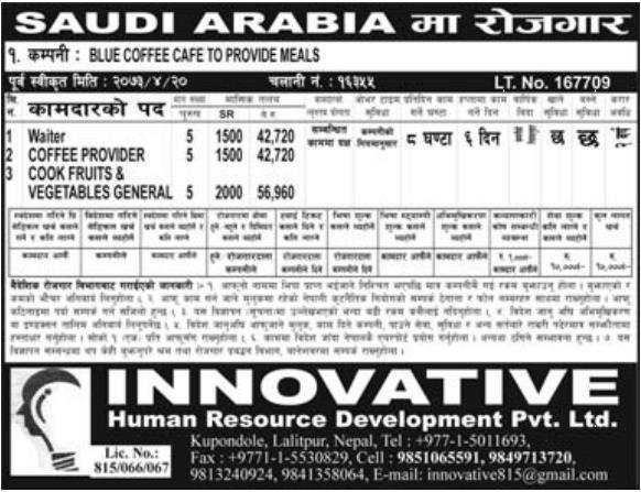Jobs For Nepali In Saudi Arabia,  Salary -Rs.57,000/