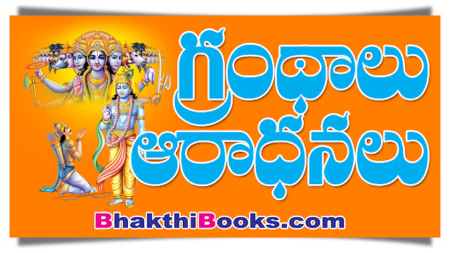 Granthalu Aradhanalu | MohanBooks | BhakthiBooks | GRANTHANIDHI | MOHANPUBLICATIONS | bhaktipustakalu