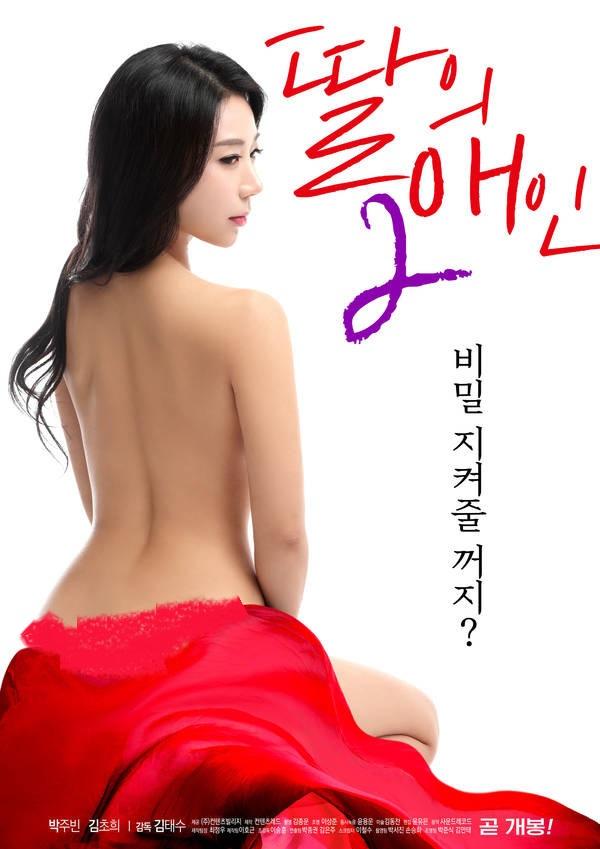 18+ My Daughters Lover 2 (2019) Korean 720p HDRip x264 700MB