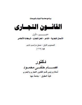 المكتبة القانونية - القانون التجاري