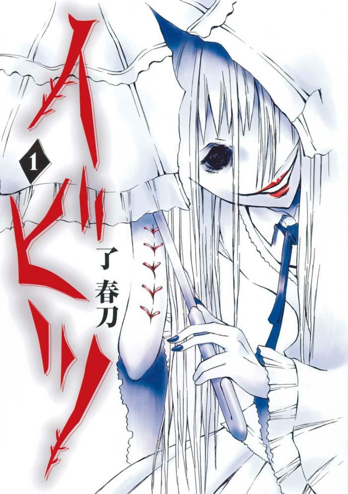 Ibitsu - Ryou Haruto - Planeta Comic