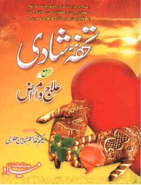 Free Urdu Sex Books 105