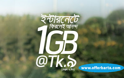 Gp 1GB 9TK New Internet Offer - posted by www.offerbarta.com
