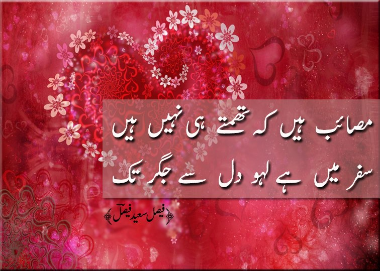facebook poetry - Urdu Shayari selected collection