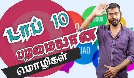 TOP 10 OLDEST LANGUAGE'S | Ft. Varun | Countdown | Madras Central
