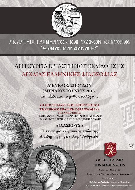Ακαδημία Γραμμάτων και Τεχνών Καστοριάς «ΘΩΜΑΣ ΜΑΝΔΑΚΑΣΗΣ»:Έναρξη μαθημάτων Αρχαίας Ελληνικής Φιλοσοφίας.