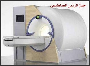 تصوير الرنين المغناطيسي MRI