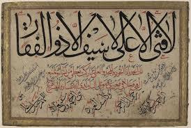 Quran and Imamat | Quran Aur Imamat