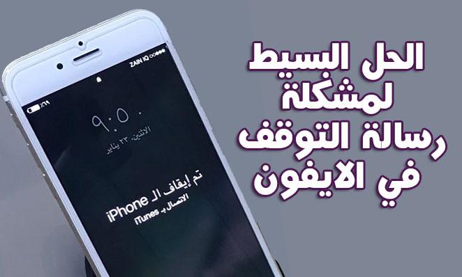 أسهل حل مشكلة تم ايقاف الايفون الاتصال ب Itunes فيديو