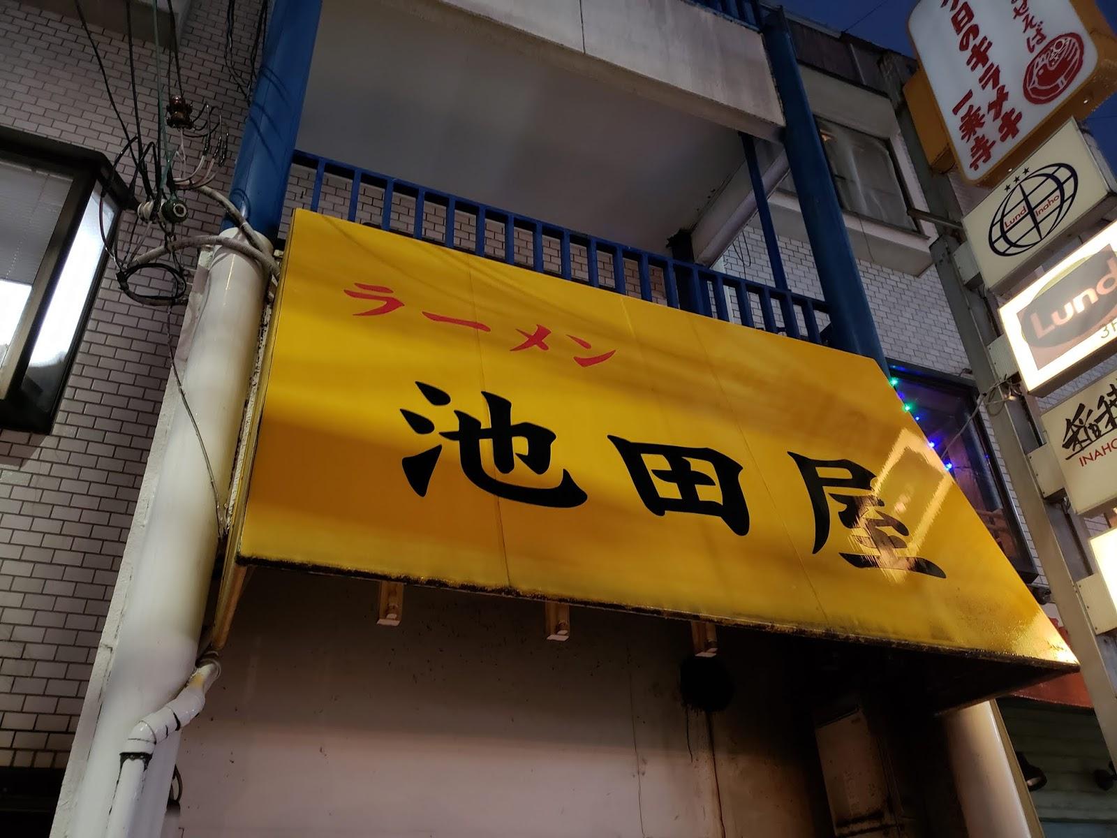 池田屋(一乗寺店)_店