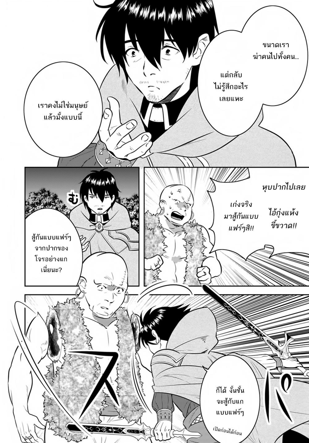 อ่านการ์ตูน Arafoo Kenja no Isekai Seikatsu Nikki ตอนที่ 2 หน้าที่ 21