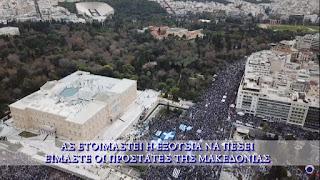#Συλλαλητήριο για τη #Μακεδονία. Κυριακή 3 Φλεβάρη 2019, Θήβα
