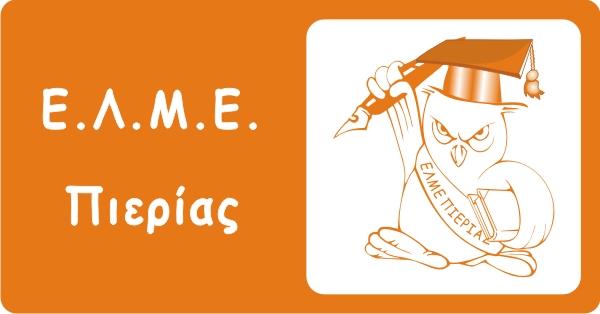 Υπόμνημα της Ε.Λ.Μ.Ε. Πιερίας για τις εγγραφές στα ΕΠΑ.Λ.
