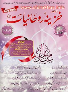Khazina e Ruhaniyaat July 2016