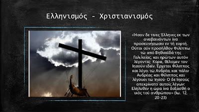 Ἦσαν δέ τινες Ἕλληνες«S.Drekou»N.Lygeros-Logoi.