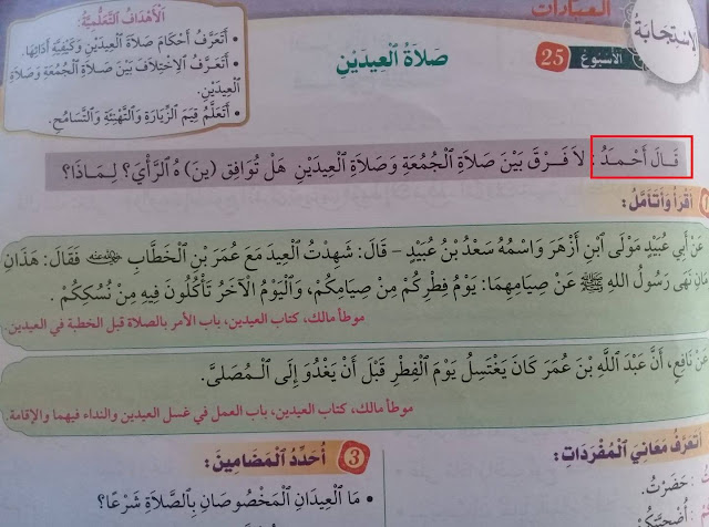 الفرق بين نسخة 2016 و2017 هو استبدال اسم احمد ب مامادو وهكذا في المقرر كله بحيث اختفت الأسماء المعروفة لدى التلاميذ بشكل نهائي