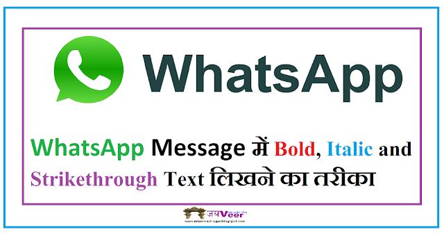 WhatsApp Message में Bold, Italic and Strikethrough Text लिखने का तरीका