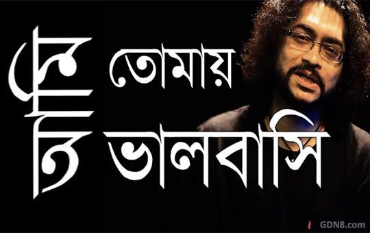 Aami Tomaay Bhalobashi - Rupam Islam