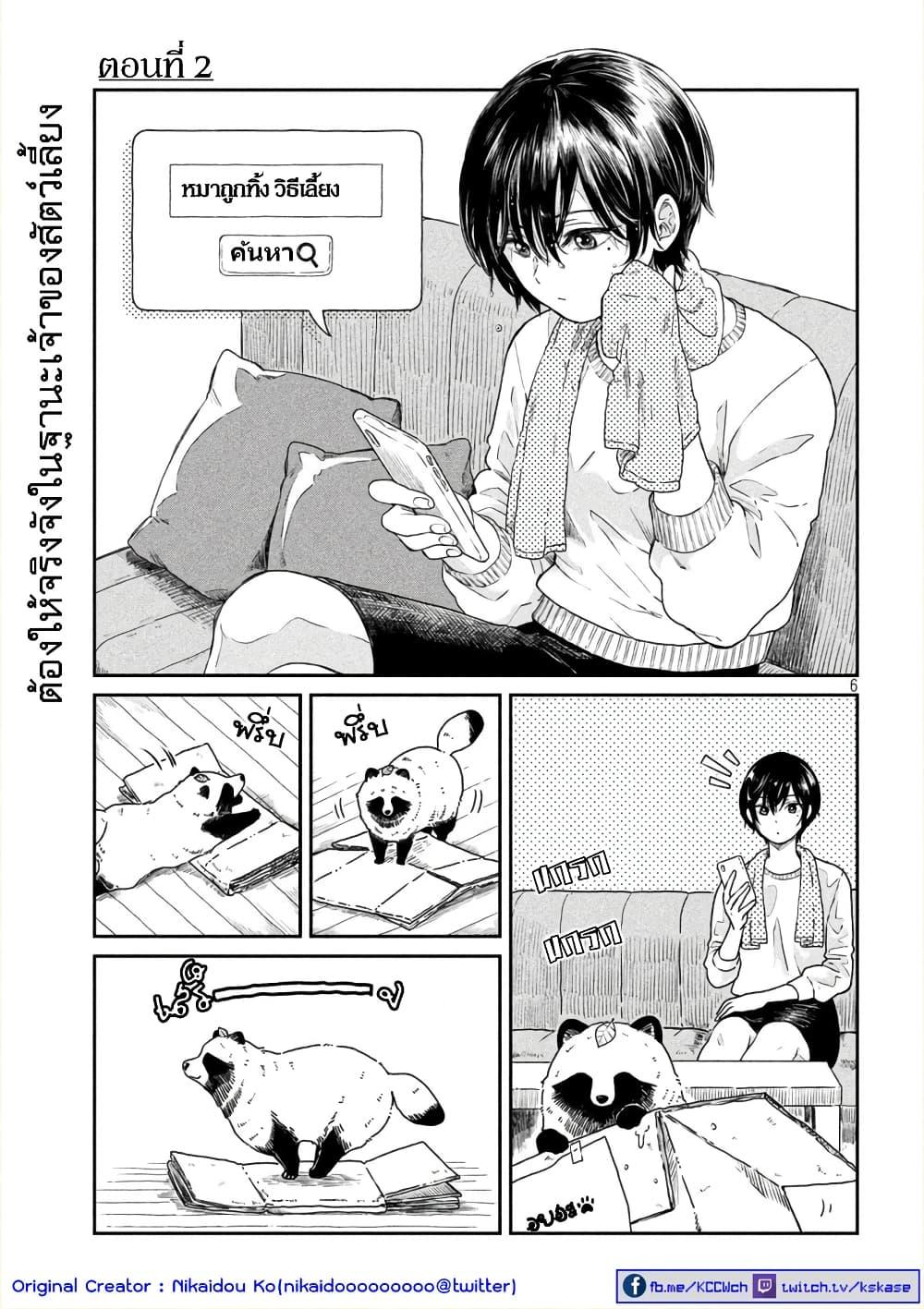 อ่านการ์ตูน Ame to Kimi to ตอนที่ 2 หน้าที่ 1