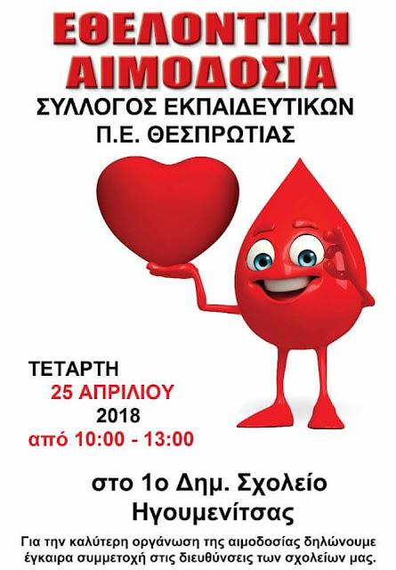 Εθελοντική αιμοδοσία από τον Σύλλογο Εκπαιδευτκών Θεσπρωτίας
