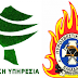 ΑΡΘΡΟ ΠΥΡΟΣΒΕΣΤΗ Περί δασών και πυρών
