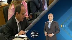 برنامج ساعة من مصر حلقة الاربعاء 20-9-2017 مبادرة الرئيس السيسي للسلام بالشرق الأوسط