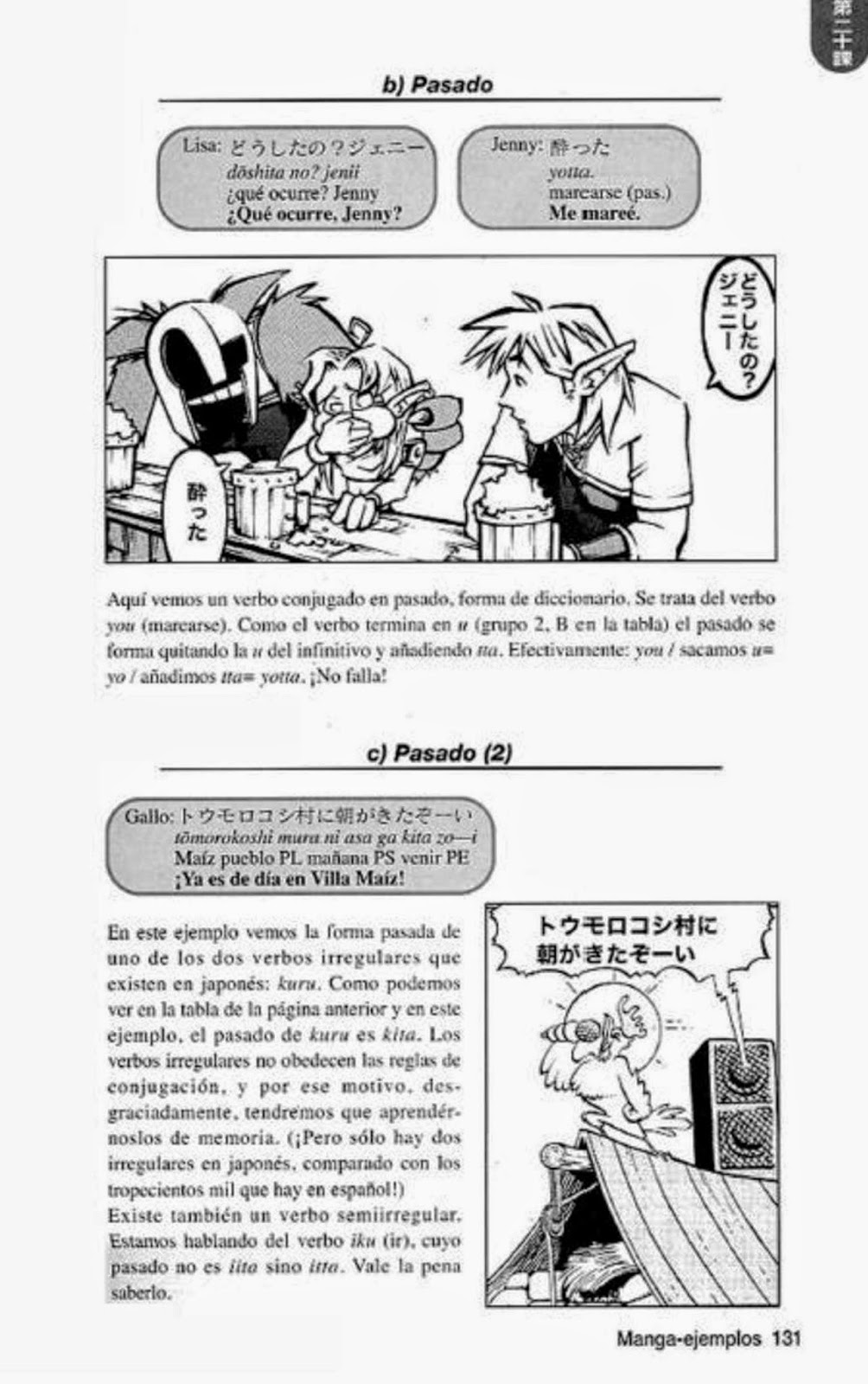 Aprende Japonés : Japonés en Viñetas I (PDF)