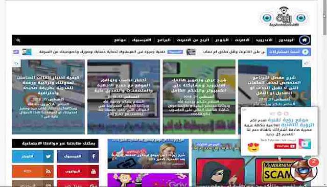 اضافة صندوق الاشتراك فى قناة اليوتيوب بشكل منزلق  بطريقة أحترافية لمدونة بلوجر 3