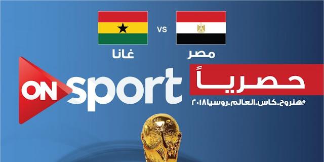 نتيجة مباراة مصر وغانا اليوم ماتش مصر وغانا  yalla shoot في تصفيات كأس العالم بروسيا 2018