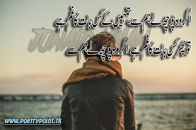 """2 lines sad urdu poetry"""" Ager wo poch le hum se tumhe keh kis bat ka gham han""""// sad urdu poetry// poetry sms"""