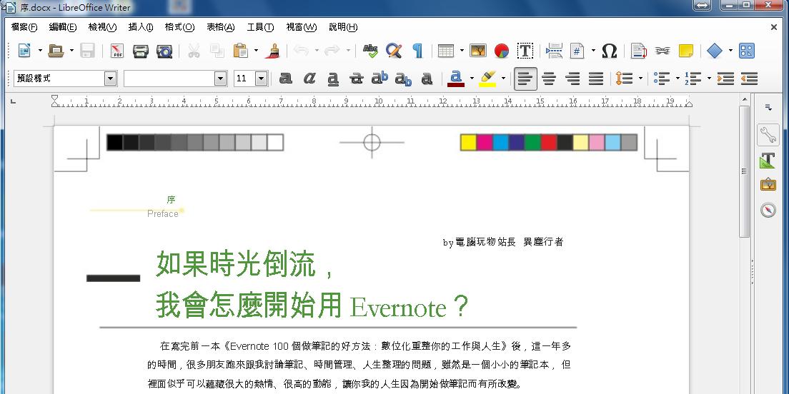 PDF 轉 Word 線上 Cometdocs 完美的中文版面轉檔 數位時代