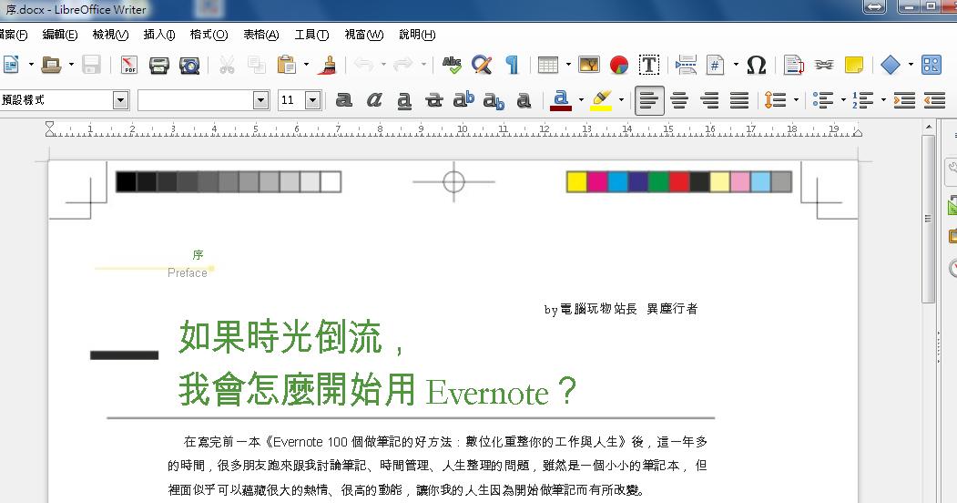 PDF 轉 Word 線上 Cometdocs 完美的中文版面轉檔