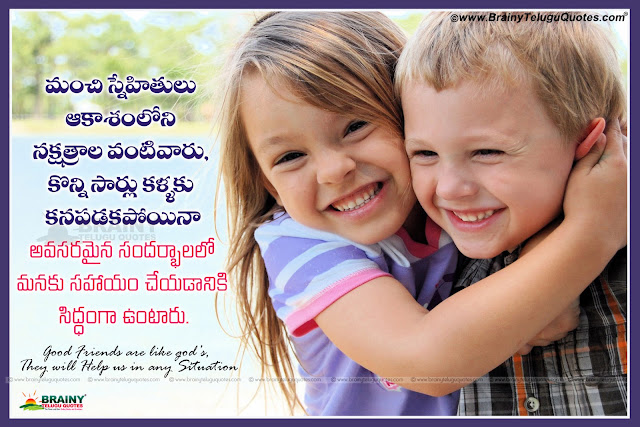 Here is latest telugu quotes about friendship and love, Friendship day quotes in telugu, best telugu friendship day quotes, Latest Telugu Friendship Quotations with Images. Telugu Nice Friendship Messages Online. Latest Telugu true friends Gifts and Messages Online,Best friendship quotes for friendship day in telugu, Nice top friendship day quotes in telugu,Love quotes in telugu, Friendship Quotes in Telugu, Inspirational quotes in Telugu, heart touching quotes in telugu, Beautiful telugu love quotes for lovers, nice touching love quotes in telugu, Beautiful telugu love quotes with images, Best Telugu love quotes with HD wallpapers,Best telugu inspirational quotes about love and friendship, best inspirational quotes for friendship and love, Top Trending friendship quotes in telugu, Online telugu friendship quotes, Online telugu love quotes, Best Telugu New Love Quotes Wallpapers, Best Telugu Love Quotes Photos, Nice Telugu Love Poems Online