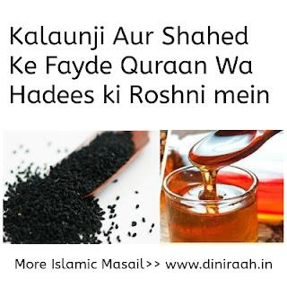 Kalaunji Aur Shahed Ke Fayde Aur istemal ka tateeqa