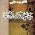 كتاب مناهج النقد الأدبي ليوسف وغليسي pdf