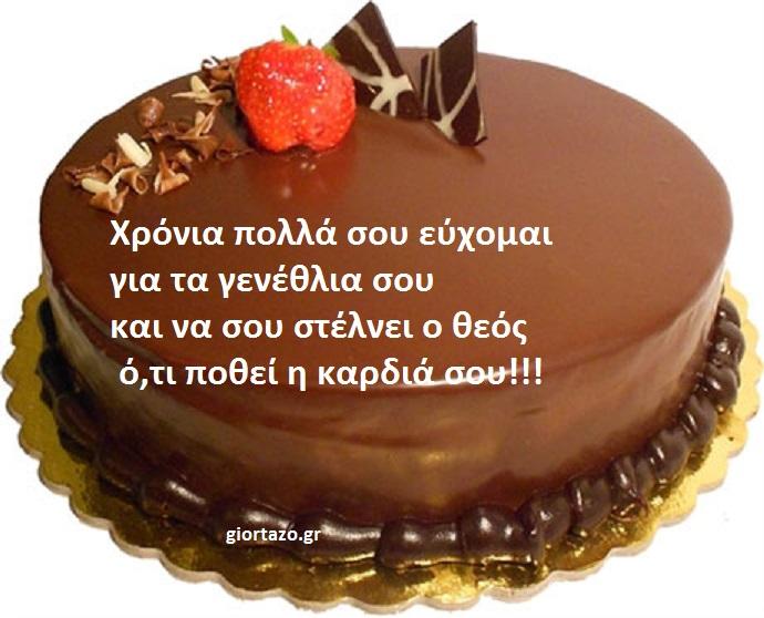 χρονια πολλα για τα γενεθλια σου giortazo.gr: Χρόνια πολλά σου εύχομαι για τα γενέθλια σου και να  χρονια πολλα για τα γενεθλια σου