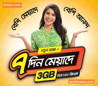 Banglalink-New-SIM-Offer-1GB-Free-Internet-3GB-42Tk-Anytime-New-Prepaid-Sim-Connection-Lowest-call-Rates-at-48Tk-Recharge