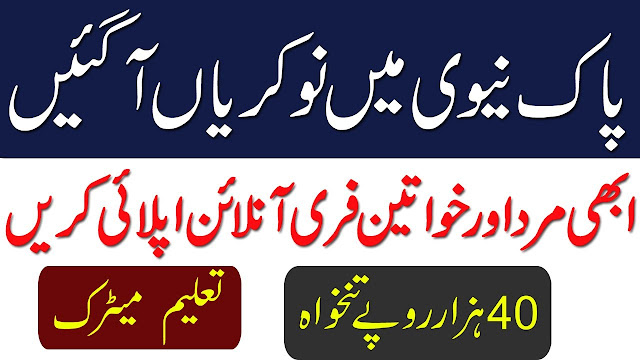 Pakistan Navy Jobs Apply Online