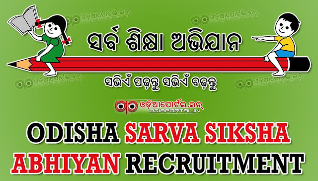 Apply For Part Time Instructors in Physical Education / Art Education (April 2016), Puri district sarva sikshya aviyan, ssa, sarba sikhya abhijan recruitment, odisha