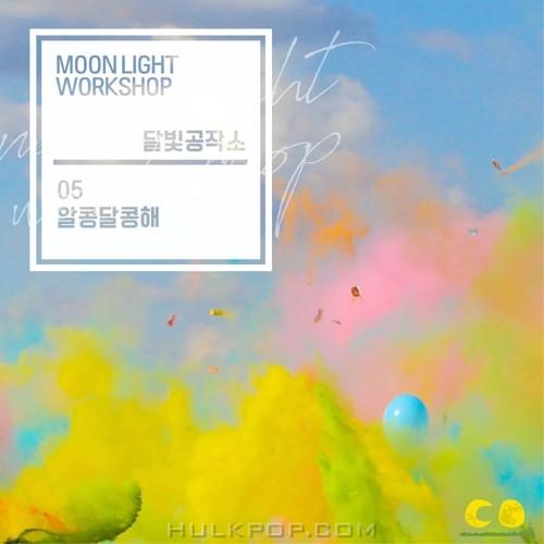 Moonlight Workshop – 알콩달콩해 – Single